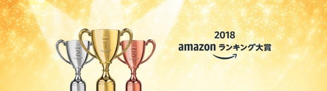 Amazonランキング大賞2018(年間)