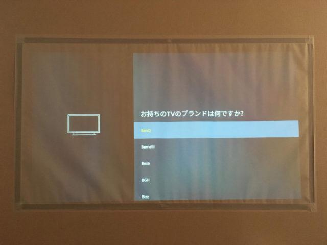テレビの設定