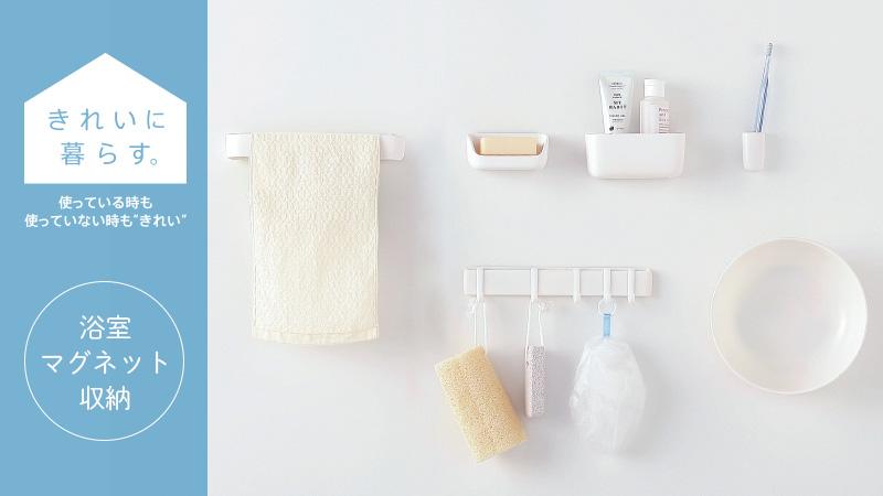 マーナ・「きれいに暮らす。」浴室収納用品