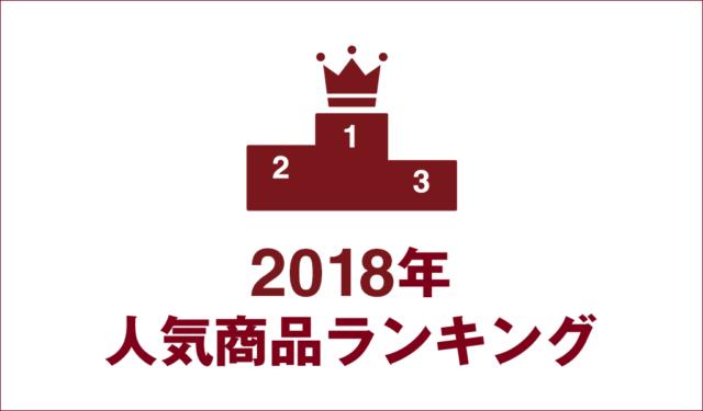 無印良品・2018年人気商品ランキング