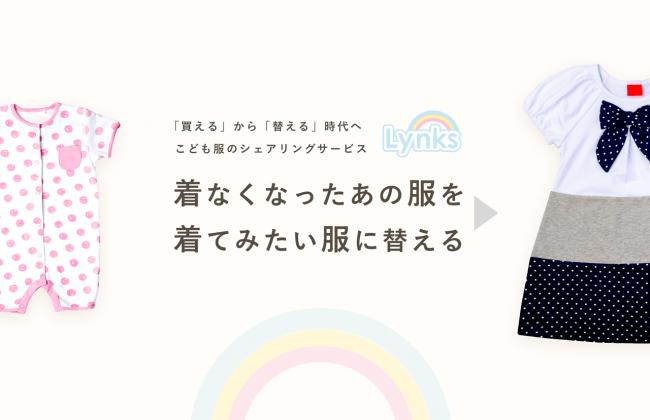 こども服の物々交換 Lynks