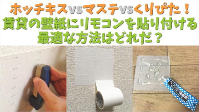 ホッチキスvsマステvsくりぴた!賃貸の壁紙にリモコンなどを貼り付ける最適な方法はどれだ?