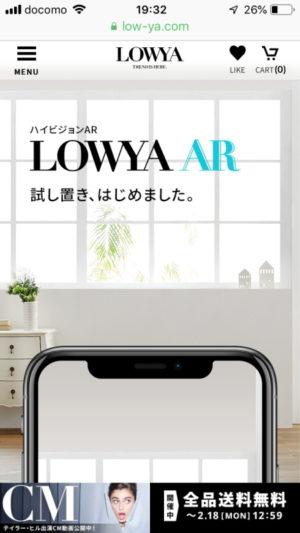 ロウヤ・ハイビジョンAR・スクリーンショット