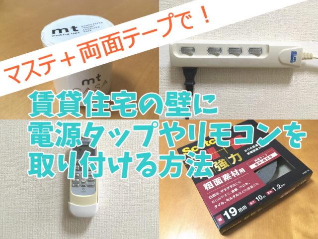 マステ+両面テープで!賃貸の壁に電源タップやリモコンを取り付ける方法