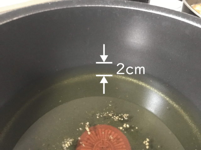 油の深さは2cm