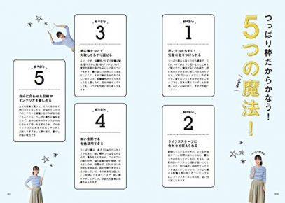 『魔法のつっぱり棒でお部屋が変わる』(竹内香予子/扶桑社)