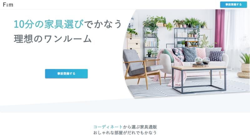 家具通販サイト「Fim」スクリーンショット