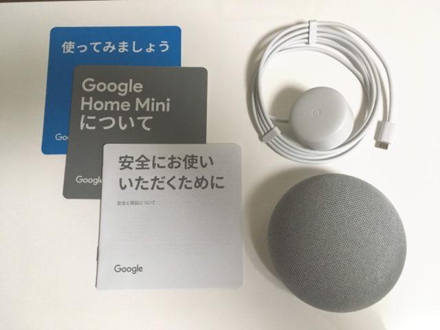 Google Home miniのパッケージ同梱品