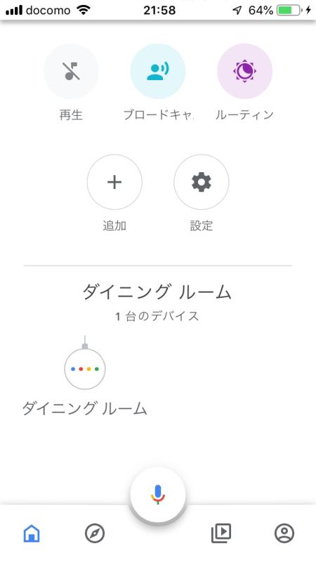 Google Homeアプリ