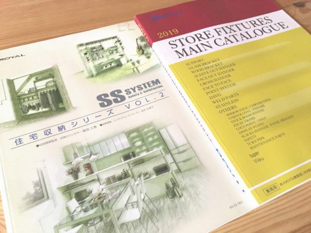ロイヤル・SSシステム&AAシステム・カタログ