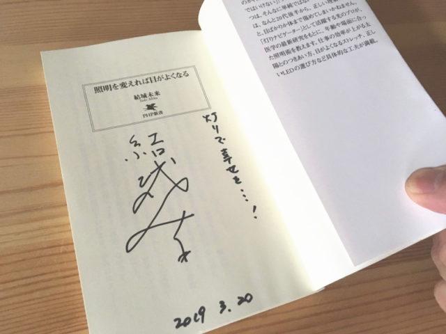 結城未来先生のサイン