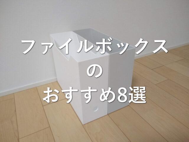 ファイルボックスのオススメ8選