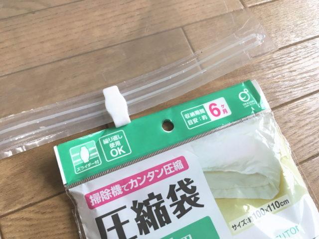 キャンドゥの布団圧縮袋