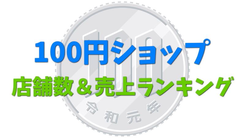 100円ショップ店舗数&売上ランキング