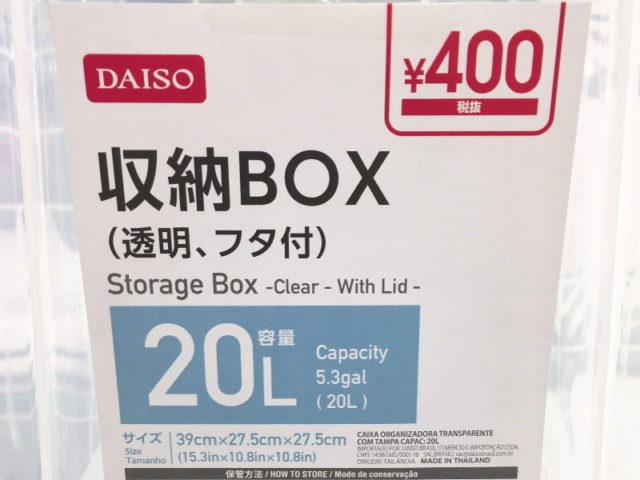 ダイソー・収納BOX(透明、フタ付)20L