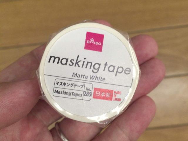 ダイソーの白いマスキングテープ