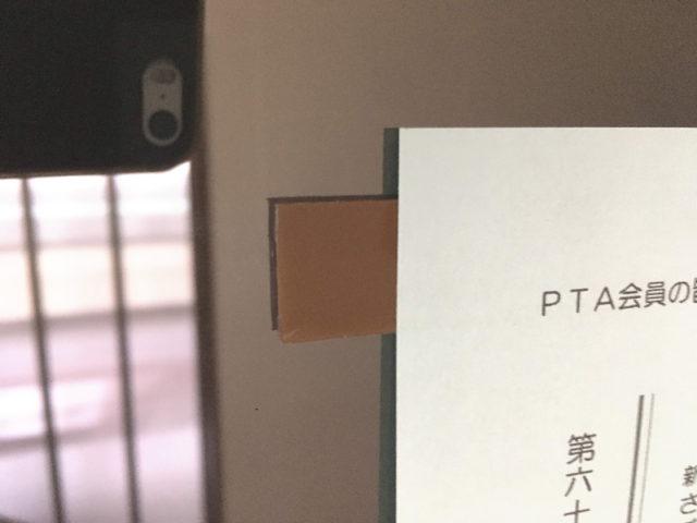 表の保護フィルムも剥がしてプリントを貼る