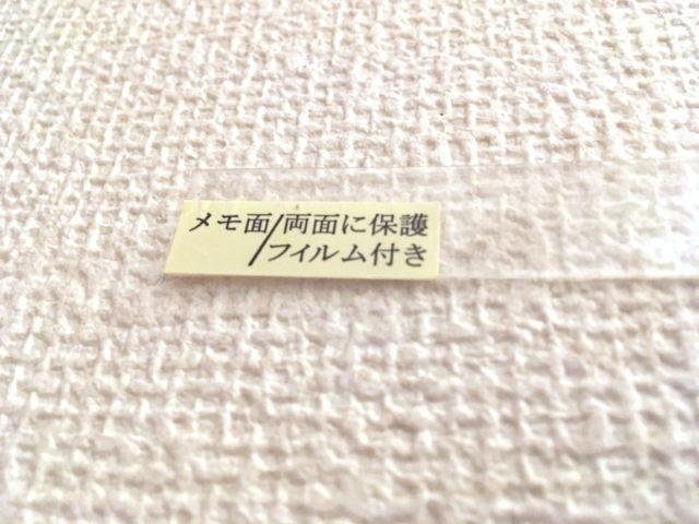壁紙に直接貼ると剥がれてきてしまうことも