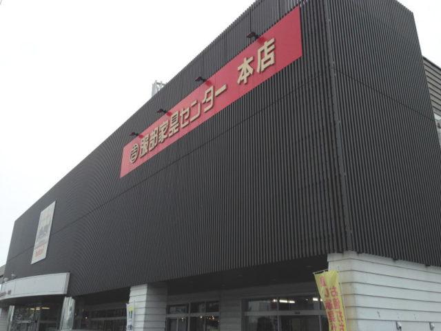 服部家具センター名古屋本店