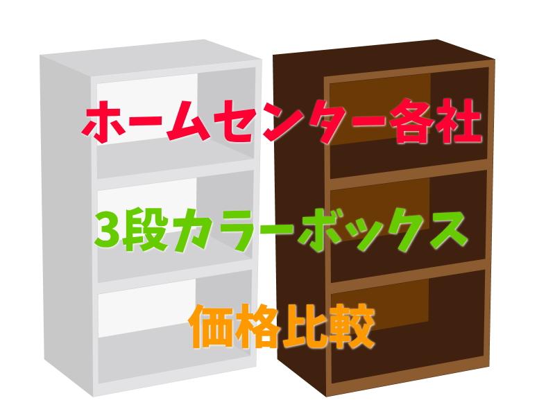 ホームセンター各社の3段カラーボックスの価格を比較してみました
