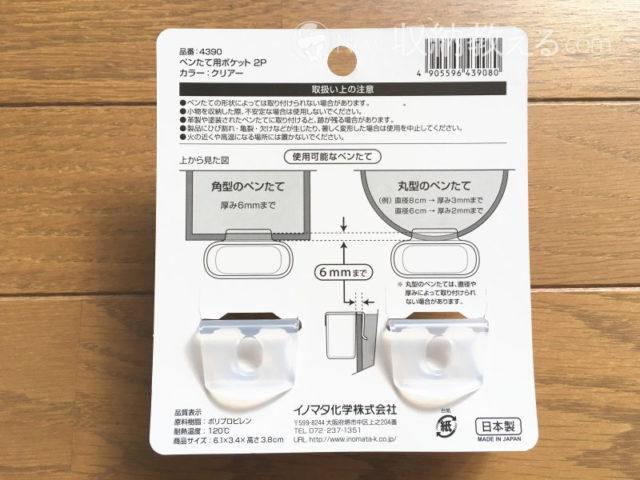イノマタ化学・ペンたて用ポケット