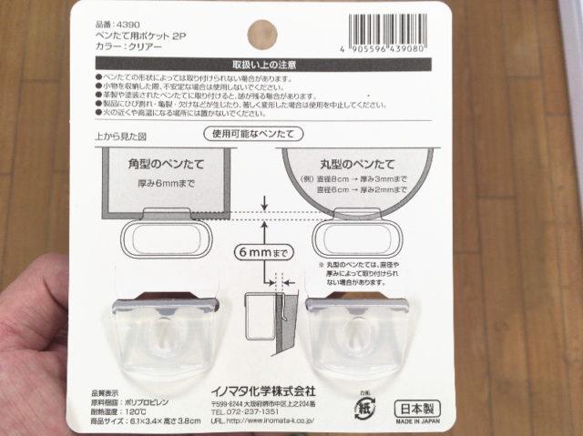 イノマタ化学・ペンたて用ポケット2P