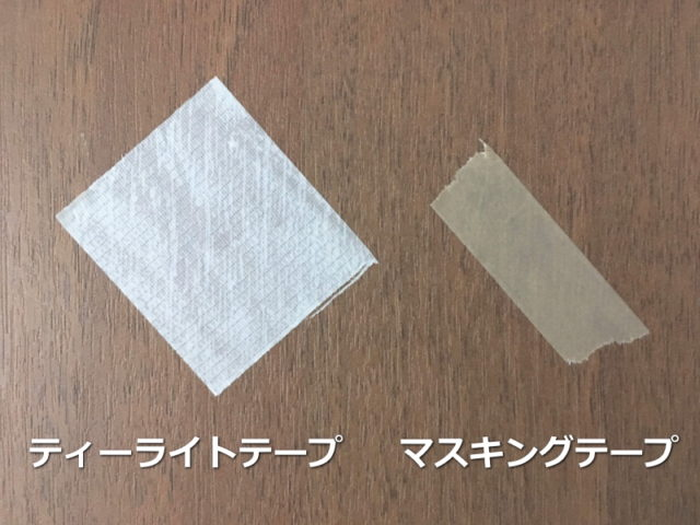 ティーライトテープはマステよりはキレイに切れる