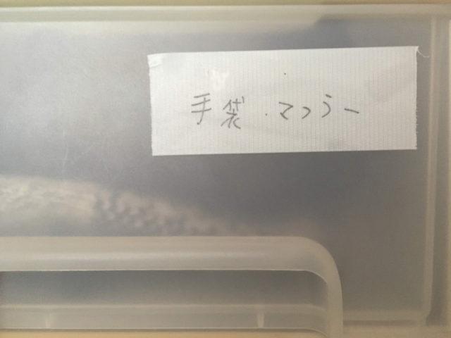 ティーライトテープは養生テープよりは見た目がキレイ