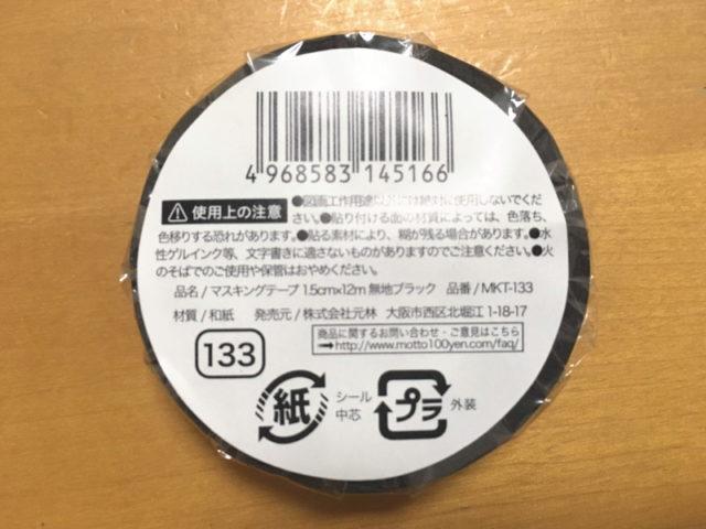 メーカーは元林、日本製