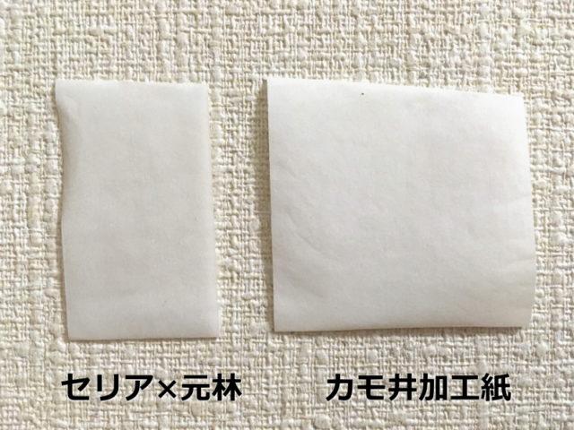 セリア×元林とカモ井加工紙の白いマステを比較