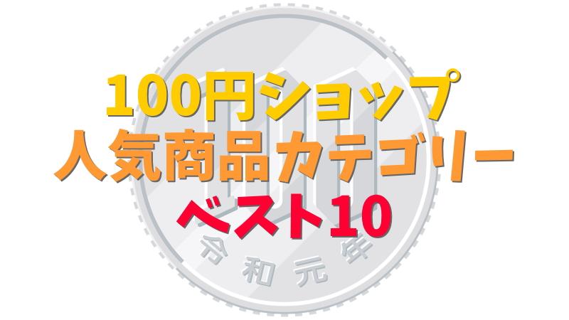 100円ショップで人気の商品カテゴリーベスト10