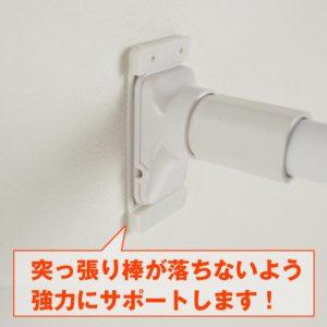 平安伸銅工業・突っ張り棒 補強 強力サポート板 大 RTS-2