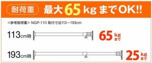 平安伸銅工業・突っ張り棒 強力極太タイプ 大 ホワイト 耐荷重65~25kg 幅113~193cm NGP-110