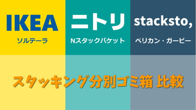 IKEA「ソルテーラ」vsニトリ「Nスタックバケット」vsスタックストー「ペリカン・ガービー」 スタッキング式の分別ゴミ箱を比較