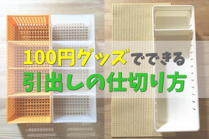 100円グッズでできる、机やキッチンの「引出しの仕切り方」5選