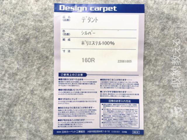 レーベン2(デタント)の製造者は日本カーペット工業組合