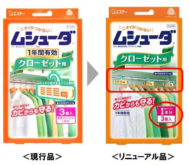 エステー防虫剤「ムシューダ」がリニューアル