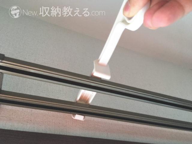 カーテンレール用フックの設置方法