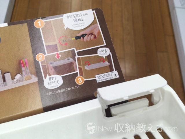 ダイソー・カラーボックス用サイドラック