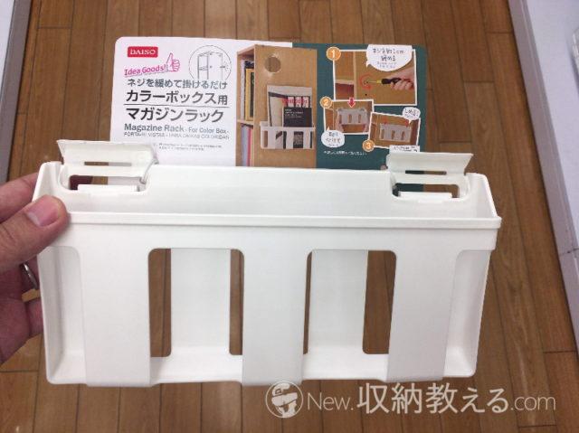 ダイソー・カラーボックス用マガジンラック