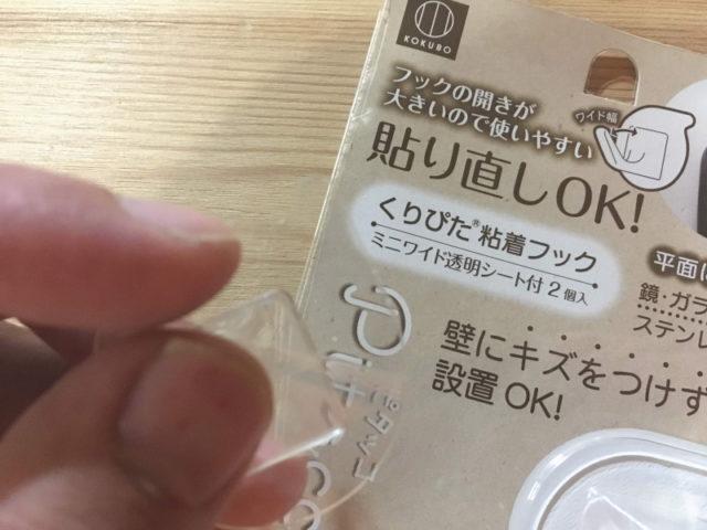 ダイソー×小久保工業所・くりぴた粘着フックKM-169