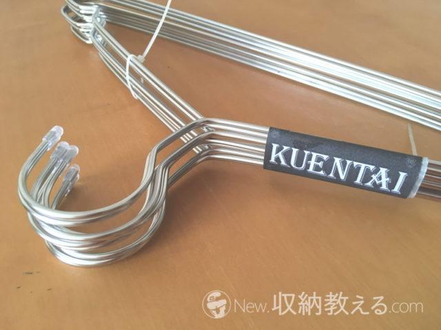 KUENTAI・ステンレスハンガー42cm