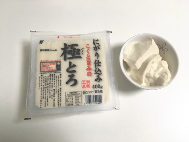 三木豆腐の「極とろ」