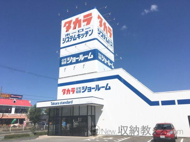 タカラスタンダード堺ショールーム