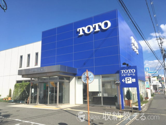 TOTO堺ショールーム