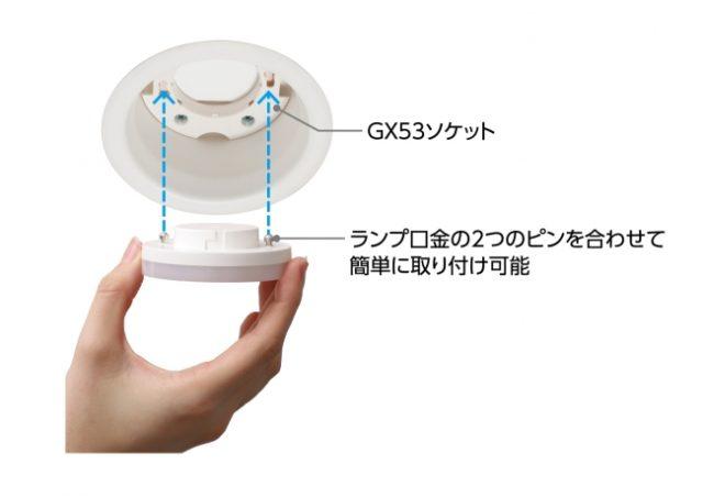 アイリスオーヤマ・ランプ交換型 住宅用LED照明