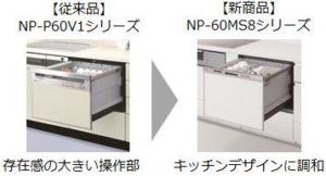 パナソニック・NP-P60V1とNP-60MS8