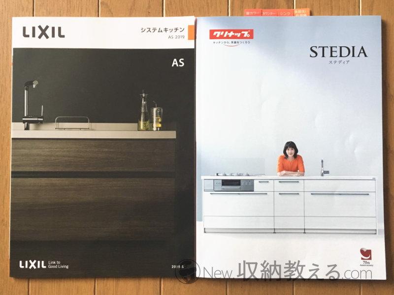 システムキッチン比較!リクシル「AS」vsクリナップ「ステディア」