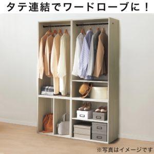 ニトリ・Nクリックディープ ワイド4段(WW)