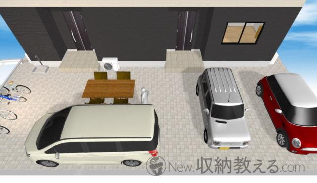 新居の駐車場